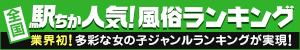 福岡でデリヘル遊びなら[駅ちか]