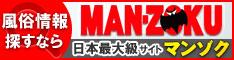 福岡の風俗ならマンゾクにお任せ!